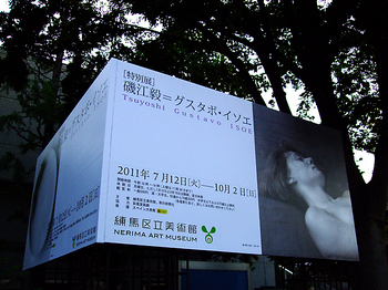 練馬区立美術館_03.jpg