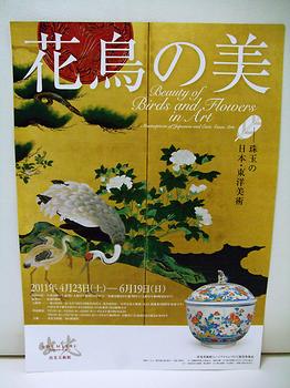 花鳥の美チラシ.jpg