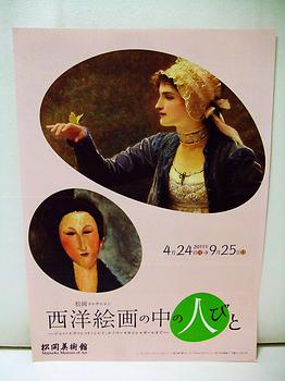 西洋絵画の中の人びとチラシ.jpg