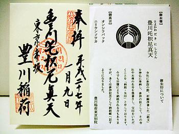 豊川稲荷東京別院_03_御朱印帳.jpg
