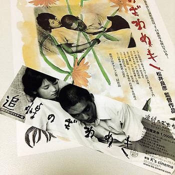 追悼のざわめきチケット&チラシ.jpg