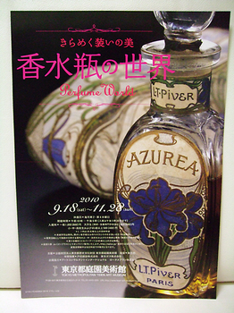 香水瓶の世界チラシ.jpg