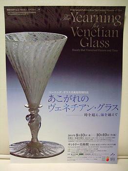 あこがれのヴェネチアングラスチラシ.jpg
