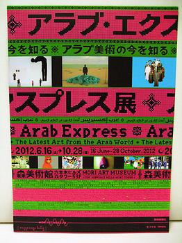 アラブ・エクスプレス展チラシ.jpg