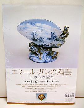 エミール・ガレの陶芸チラシ.jpg
