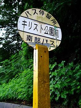 キリスト公園前バス停_01.jpg