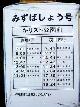 キリスト公園前バス停_02.jpg