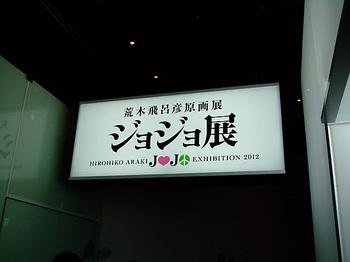 ジョジョ展_02.jpg