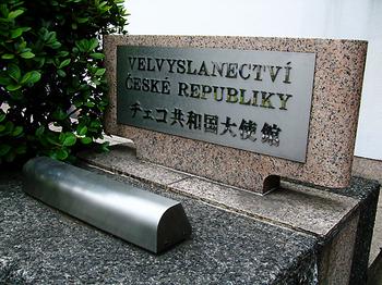 チェコ共和国大使館.jpg