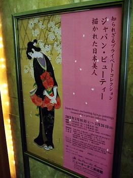 ニューオータニ美術館_01.jpg