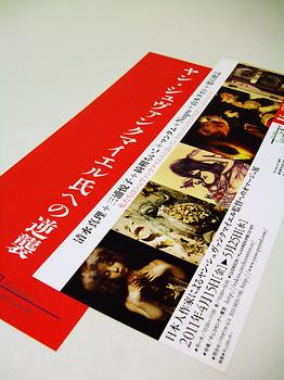 ヤン・シュヴァンクマイエル氏への逆襲チラシ.jpg
