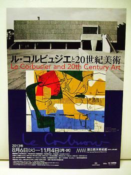 ル・コルビュジエと20世紀美術チラシ.jpg