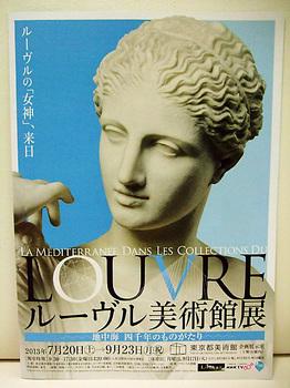 ルーヴル美術館展チラシ.jpg