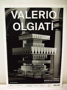 ヴァレリオ・オルジャティ展チラシ.jpg