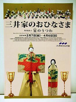 三井家のおひなさまチラシ.jpg