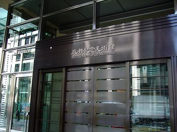 三井記念美術館_01.jpg