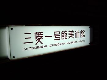 三菱一号館美術館_01.jpg