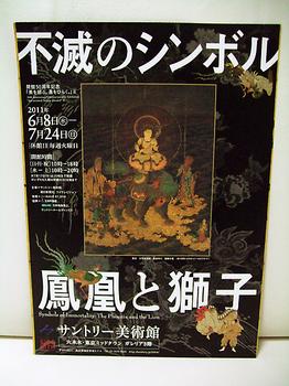 不滅のシンボル鳳凰と獅子チラシ.jpg