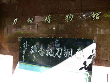 刀剣博物館_01.jpg