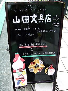 山田文具店_01.jpg