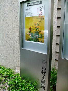 山種美術館_02.jpg