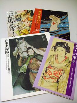 弥生&竹久夢二美術館で買ったもの.jpg