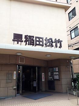 早稲田松竹_01.jpg