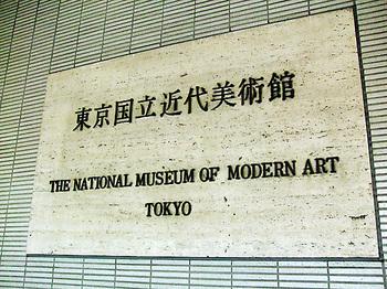 東京国立近代美術館_02.jpg
