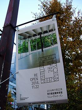 東京都庭園美術館_01.jpg