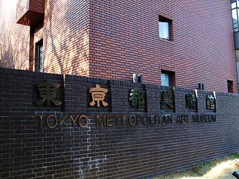 東京都美術館_01.jpg