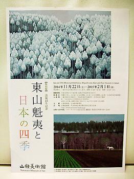 東山魁夷と日本の四季チラシ.jpg