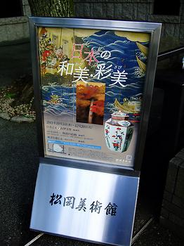 松岡美術館_02.jpg