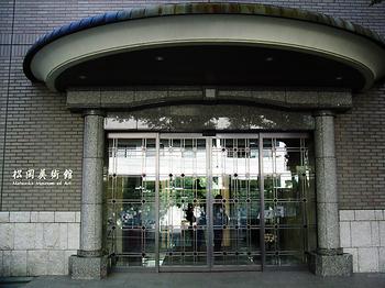 松岡美術館_03.jpg