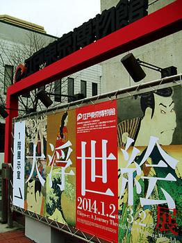 江戸東京博物館_02.jpg
