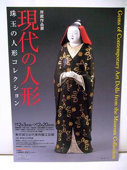 現代の人形チラシ.jpg