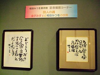 相田みつを美術館_02.jpg