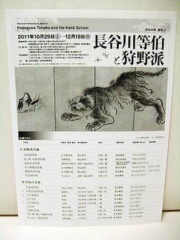 長谷川等伯と狩野派出品リスト.jpg