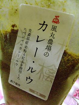 青森旅行みやげ_03.jpg