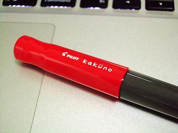kakuno_01.jpg